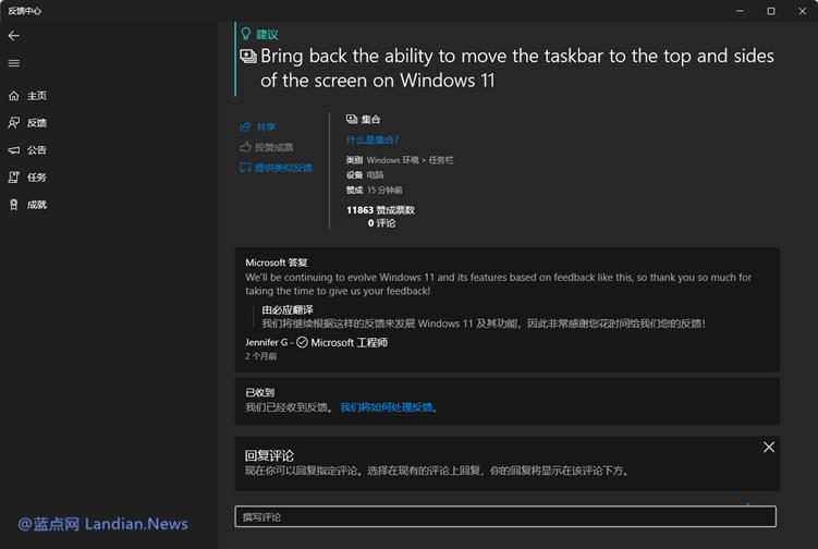 【速搜资讯】[投票] 11000名用户呼吁微软重新允许Windows 11任务栏自由调整位置