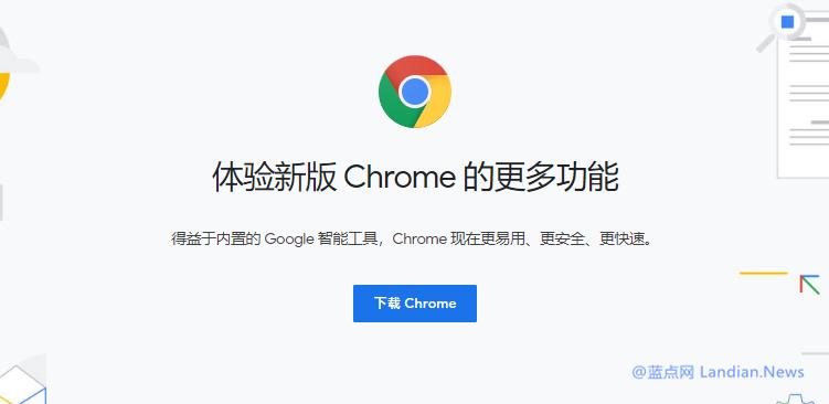 【速搜资讯】谷歌浏览器正在测试新功能 消耗更多内存为用户提供页面恢复功能